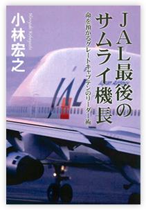 JAL最後のサムライ機長-命を預かるグレートキャプテンのリーダー術-